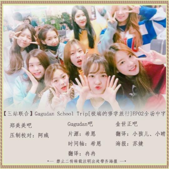 161116 Gugudan School Trip-極端修學旅行 EP02中字
