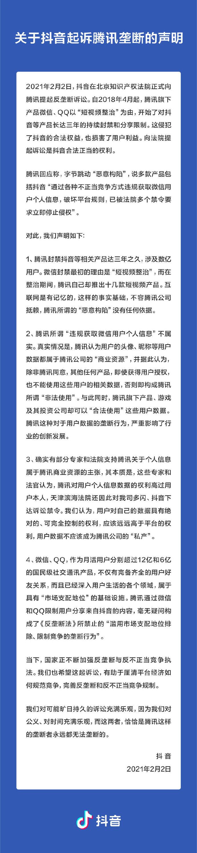 抖音正式起诉腾讯涉嫌垄断:完善反垄断和反不正当竞争规制-玩懂手机网 - 玩懂手机第一手的手机资讯网(www.wdshouji.com)