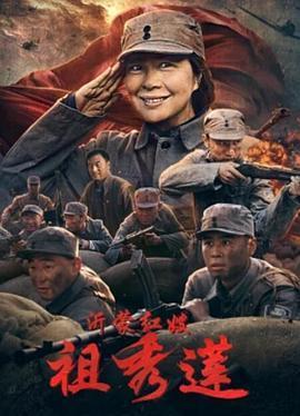 沂蒙红嫂祖秀莲(剧情片)