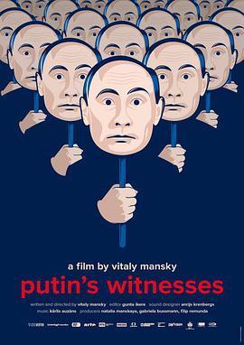 普京的见证(纪录片)