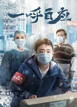 一呼百应2020(剧情片)