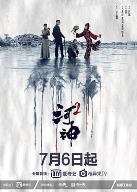 河神2(国产剧)