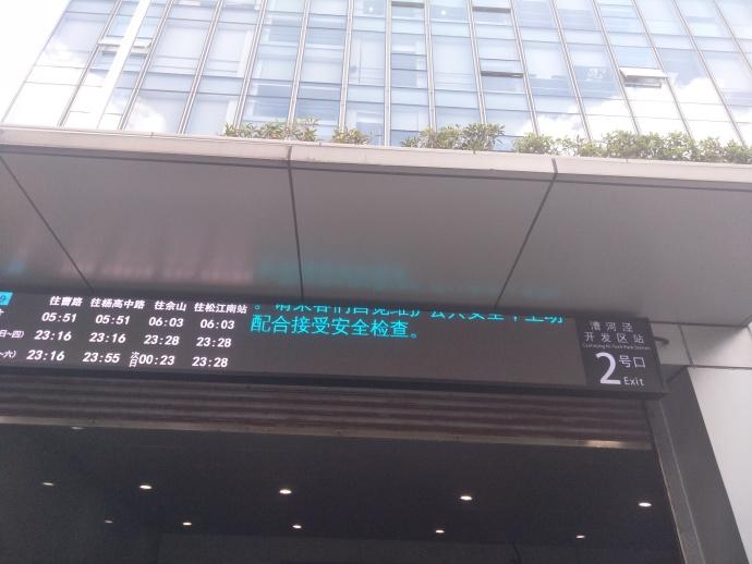 漕河泾开发区地铁站图片 备用:https://i.loli.net/2019/08/03/X7ylderCwiunBP5.jpg