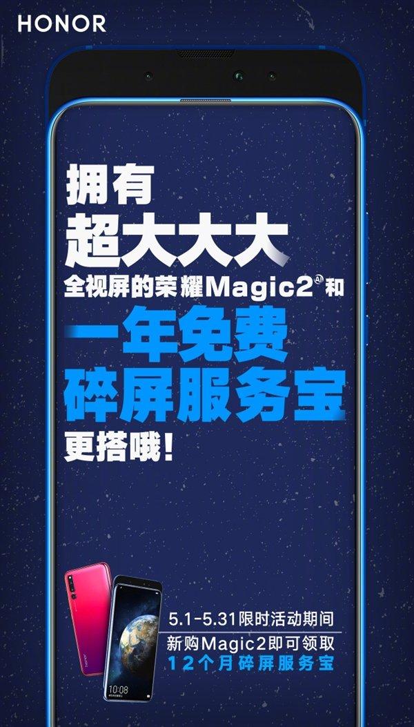 荣耀Magic2新福利:5月购机赠12个月碎屏宝