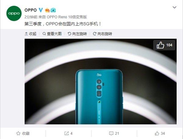 支持10倍混合光学变焦 OPPO Reno 5G版宣布:第三季度上市