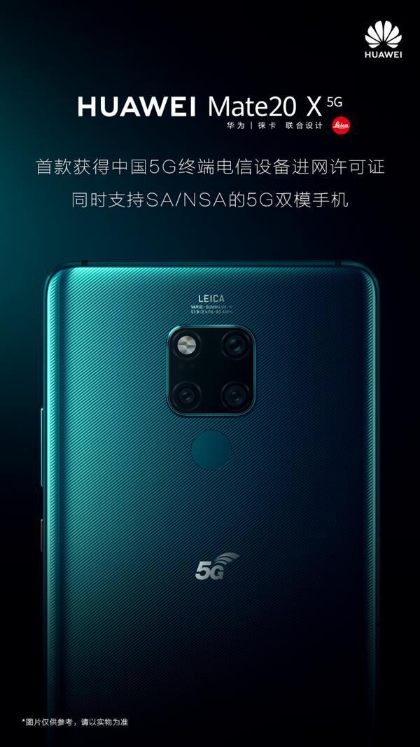 编号001 华为Mate 20 X(5G)获中国首张5G终端进网许可证