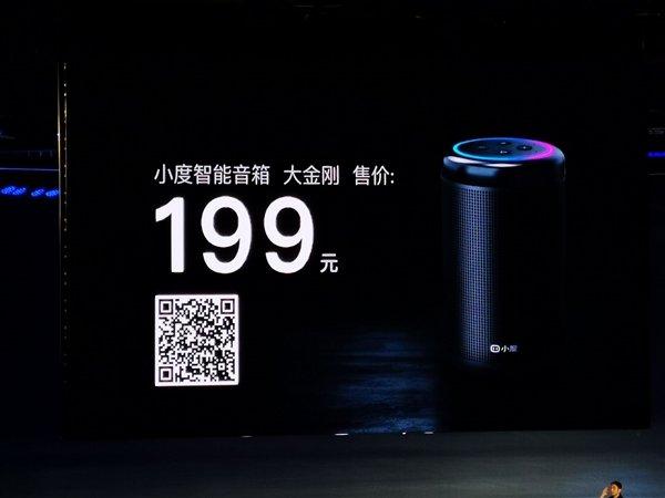 百度发布一款可看电视的智能音箱:DLNA直接投屏