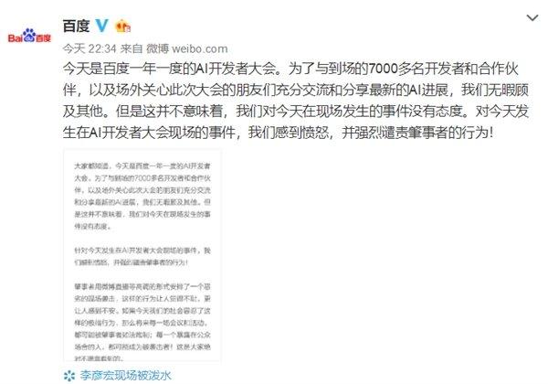 百度官方声明李彦宏被泼水事件:愤怒 强烈谴责