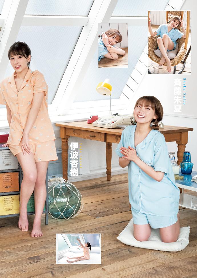 週刊ヤングジャンプ 2020 No.33&34合併号 - p004 [aKraa]