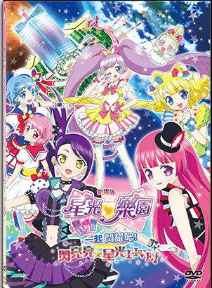 星光樂園劇場版一起閃耀吧!閃亮亮☆星光LIVE!粵語版高清在線