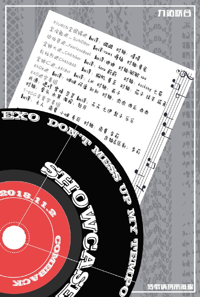 181102 EXO正規五輯  SHOWCASE LIVE 全場中字