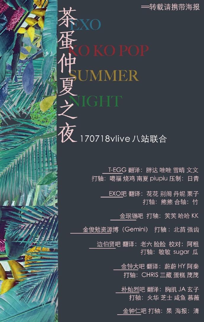 170718 夏日夜晚的椰子飯 EXO 全場中字