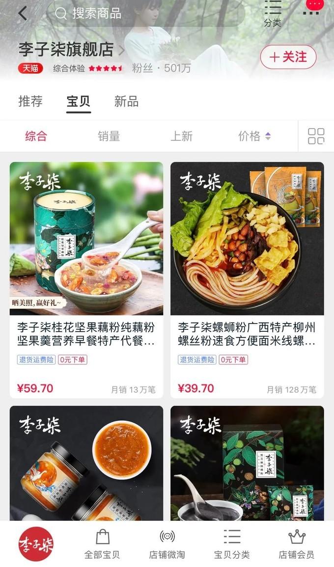 成立食品公司,李子柒正式踏入食品圈 '网红'干'实业',还是头一遭