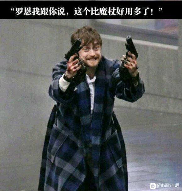 网友把《哈利波特》电影里的魔杖都P成了枪