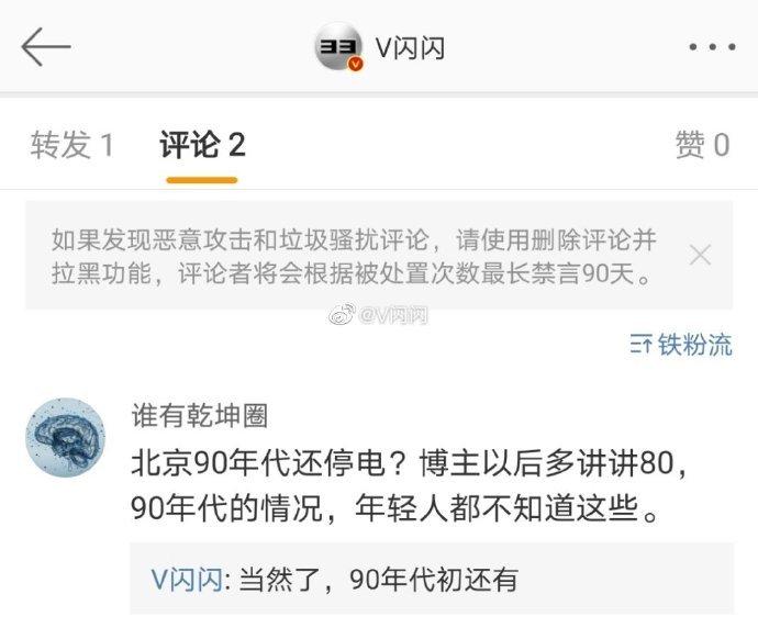 北京曾经缺电的日子