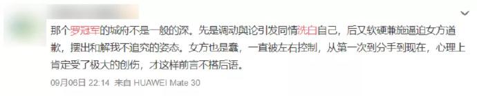 那个**律的段子手罗翔,被一条微博拉下了神坛 liuliushe.net六六社 第13张
