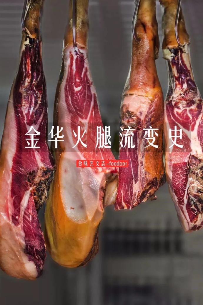 金华人为什么不爱吃金华火腿?