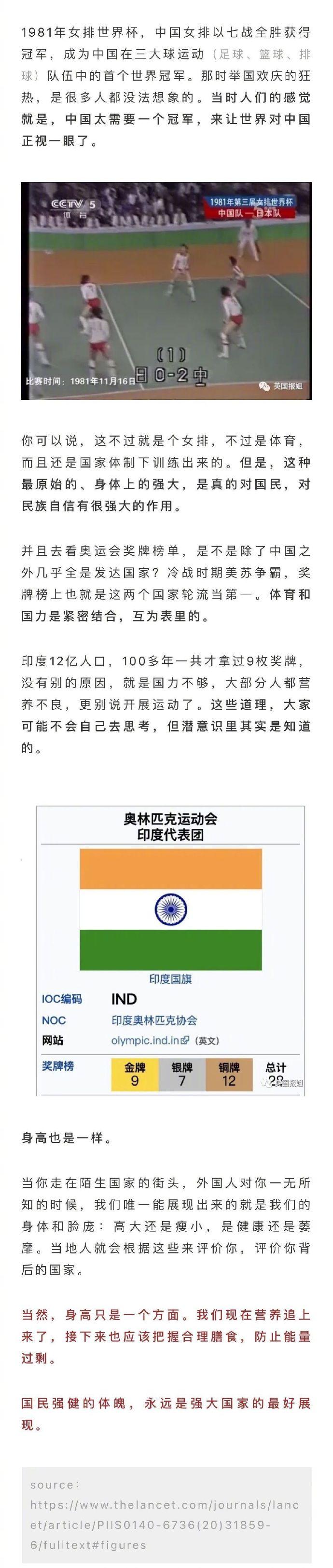 根据柳叶刀最近的调查,中国第一批00后的平均身高达到了东亚第一