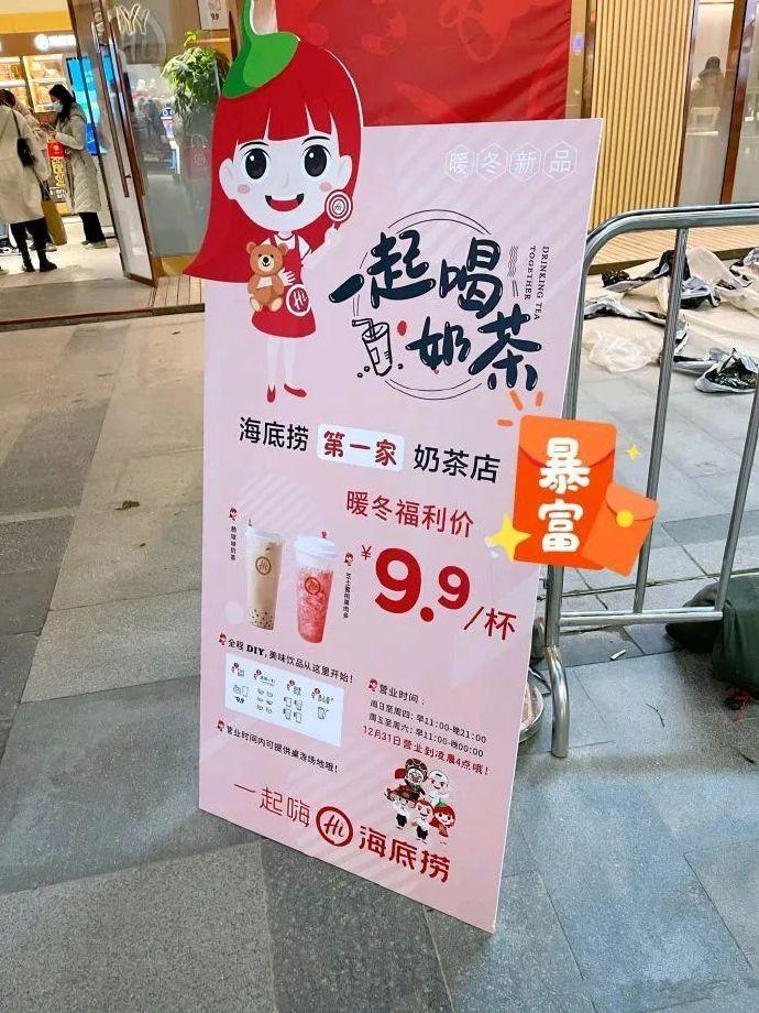 海底捞第一家奶茶店开业:9.9元一杯,主打DIY自制