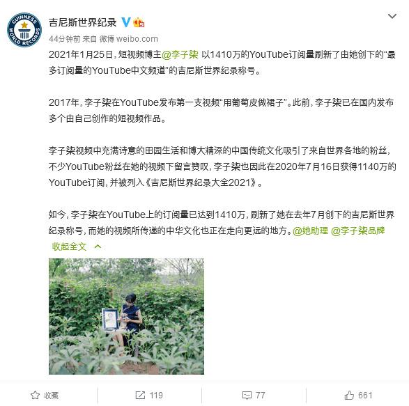 """李子柒刷新""""最多订阅量的YouTube中文频道""""吉尼斯世界纪录"""