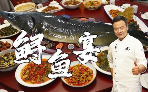 200斤的鲟鱼做出12道菜 ,这才是真正的鲟鱼宴