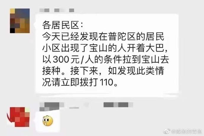 论上海打疫苗如何内卷