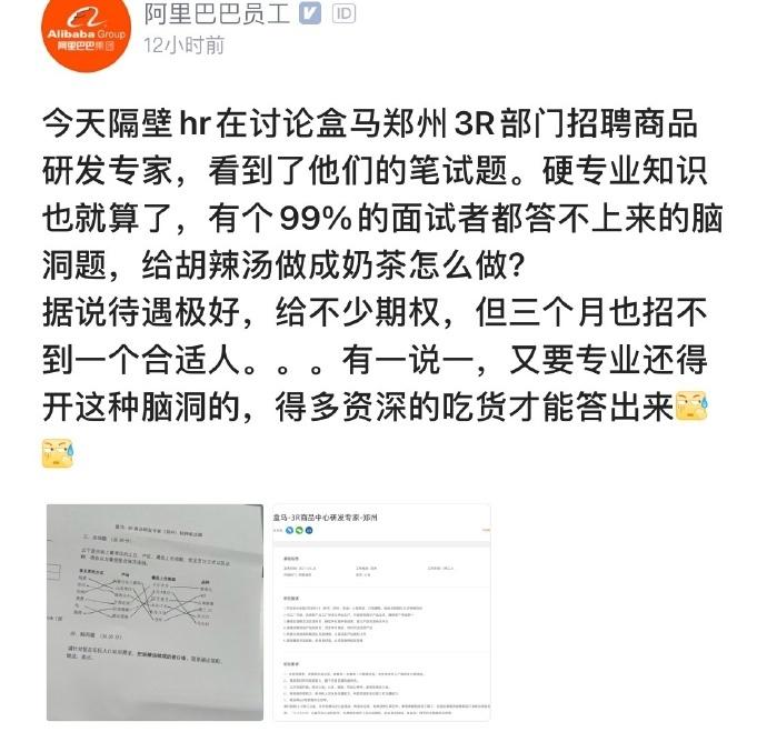 盒马郑州某部门的招聘,99%的面试者都没通过最后一个脑洞题