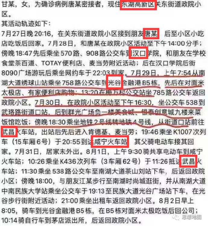 """男女关系太乱?全城核酸检测!只因""""武汉出轨事故与荆州爱情故事"""""""