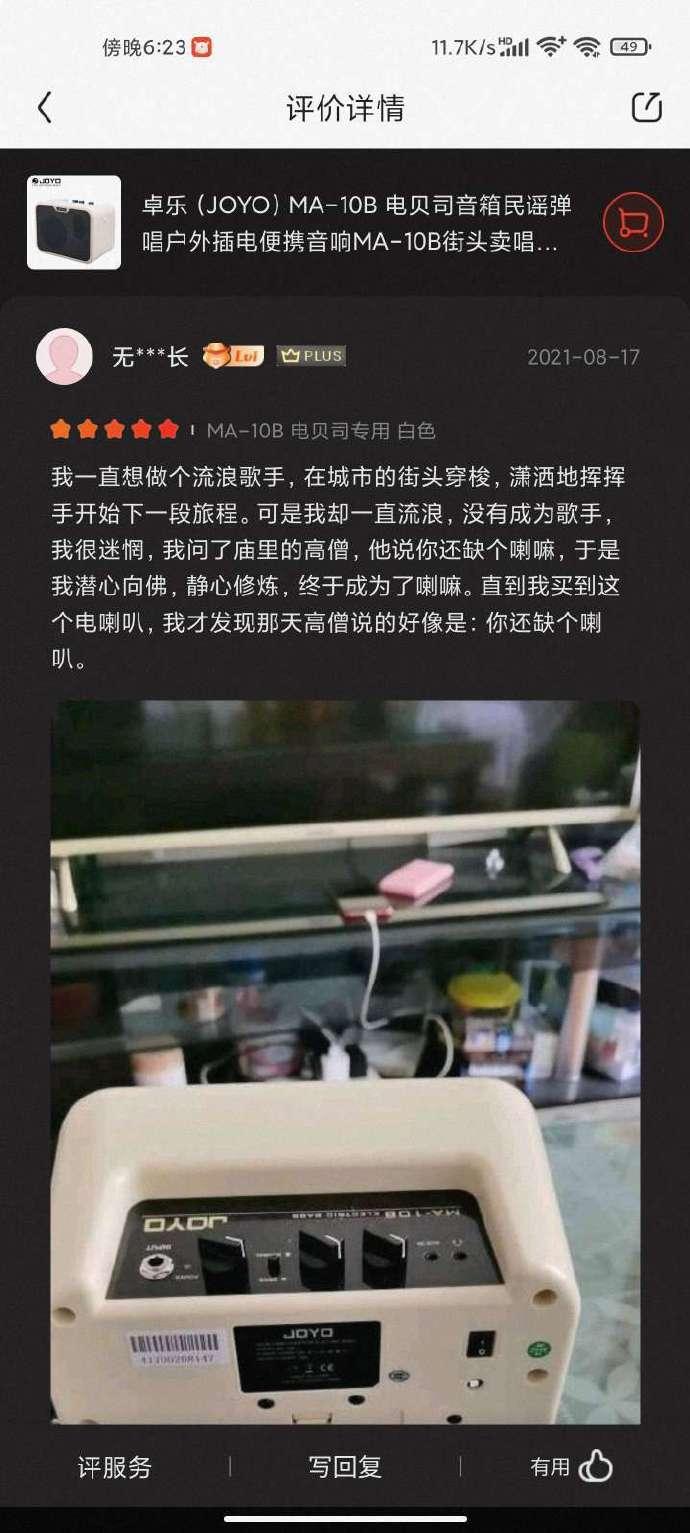 无意中看到女友在京东写的商品评价,我怀疑她入错行了