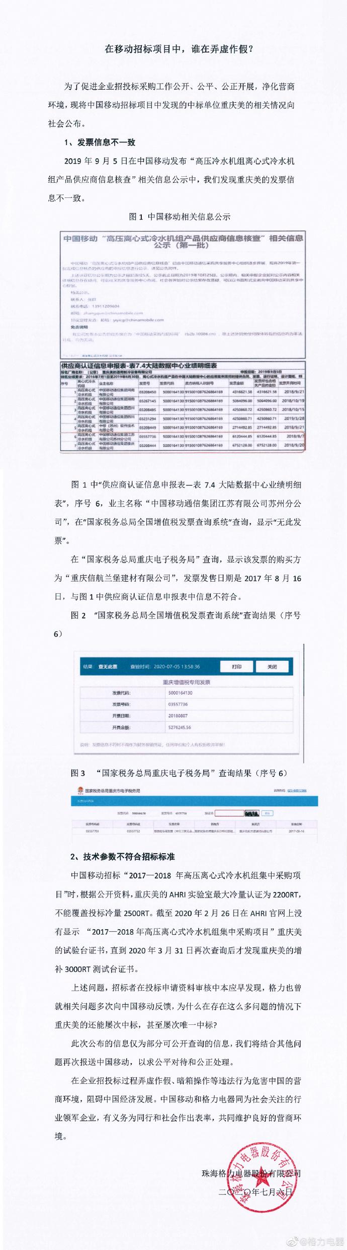 格力质疑美的弄虚作假:中国移动招标中重庆美的发票信息不一致