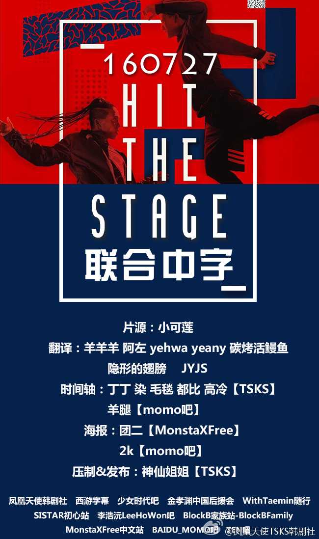 160727 Hit the Stage E01 全场中字