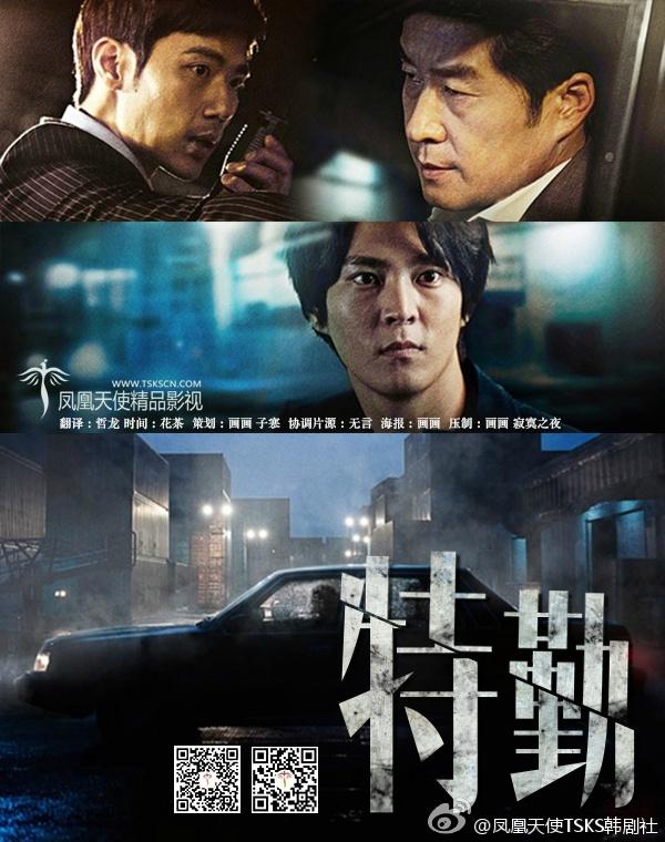 韓國網路電影《特勤》720P中字下載[全4集]