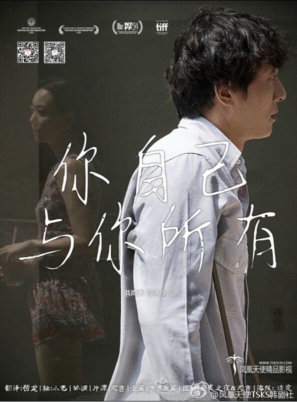 2016韓國電影《你自己與你所有》720p中字下載