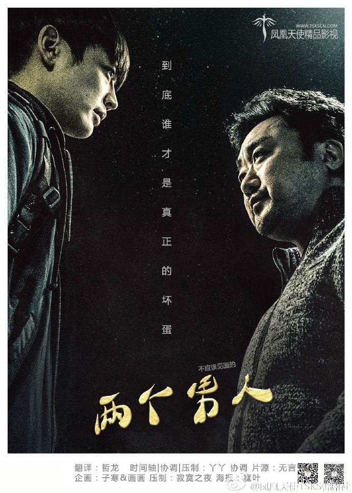 2016韓國電影《兩個男人》中字下載