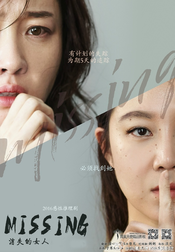 韓國電影《Missing:消失的女子》中文字幕 720P下載