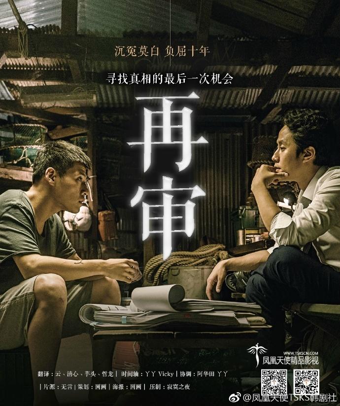 韩国电影《再审》720P中字下载