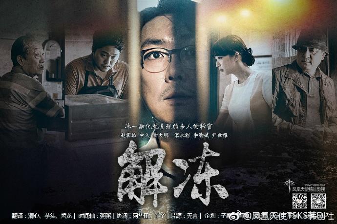 韩国电影《解冻》HDTV-MKV(1080P) 韩语中字