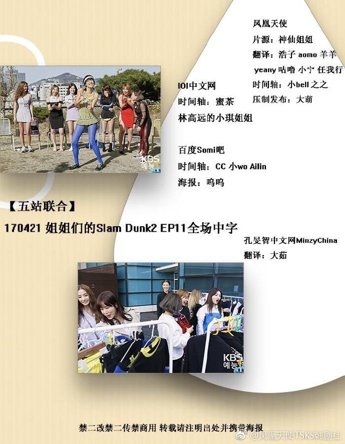 170421 KBS 姐姐們的Slam Dunk2 E11 中字