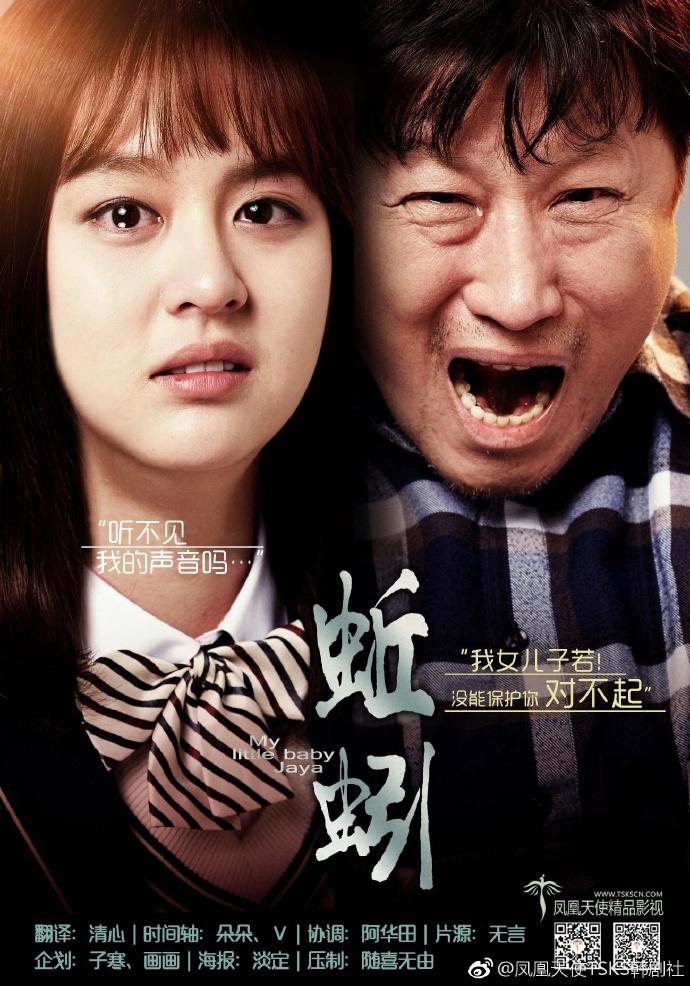 韓國電影《蚯蚓》720P韓語中字下載