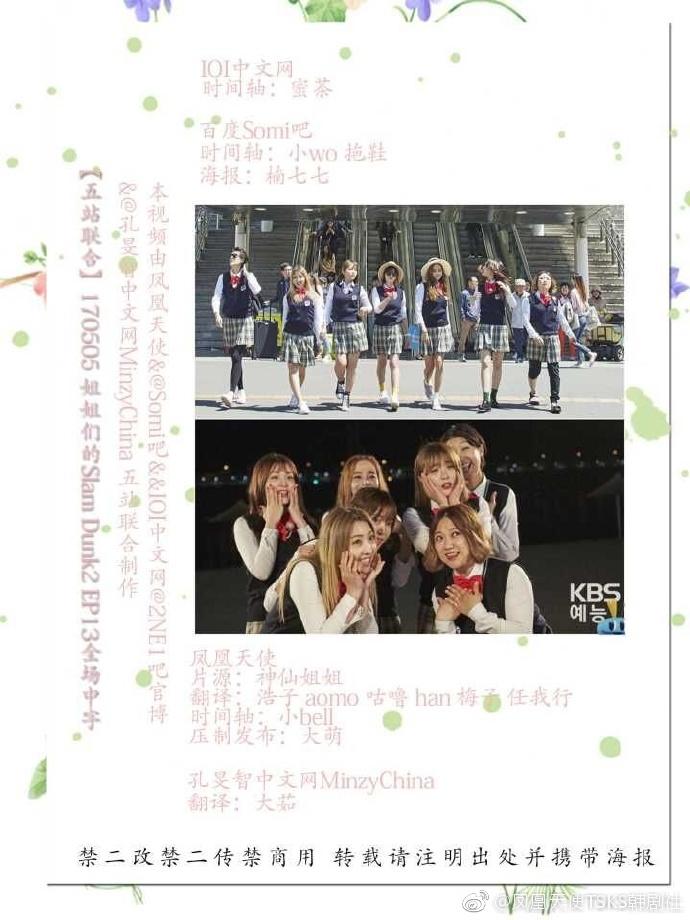 170505 KBS 姐姐們的Slam Dunk2 E13 中字
