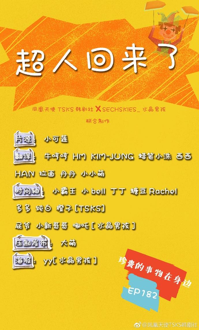 170514 KBS 超人回来了 E182 中字