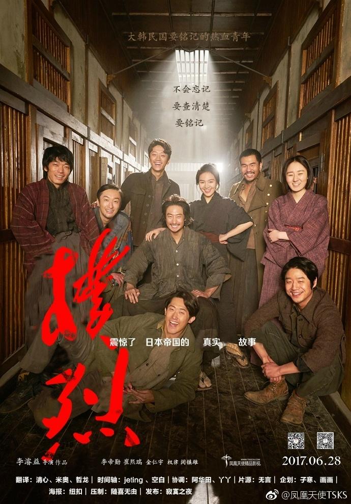 韩国电影《朴烈》1080P韩语中字下载