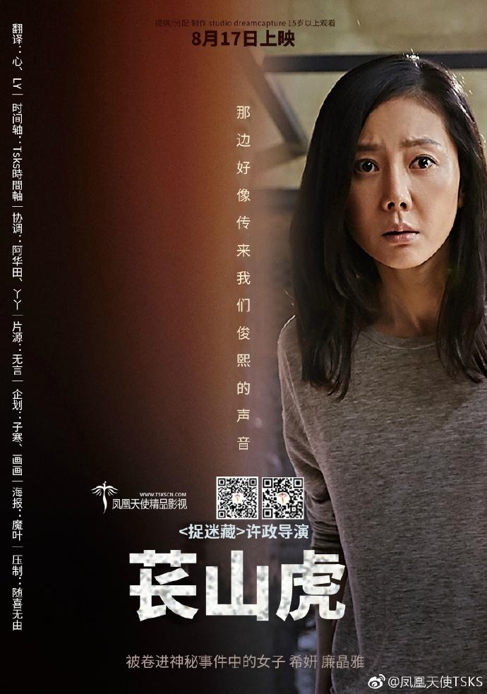 韩国电影《萇山虎》720P韩语中字下载