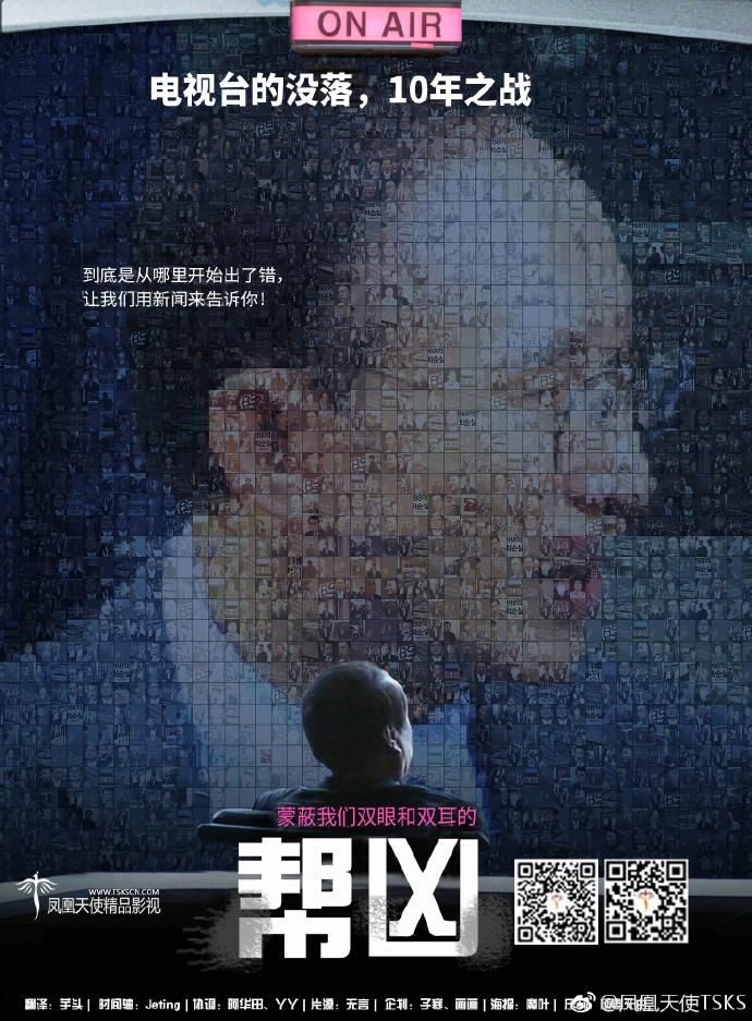 韓國電影《幫兇》720P韓語中字下載