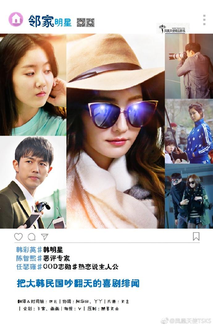韩国电影《邻家明星》720P韩语中字下载