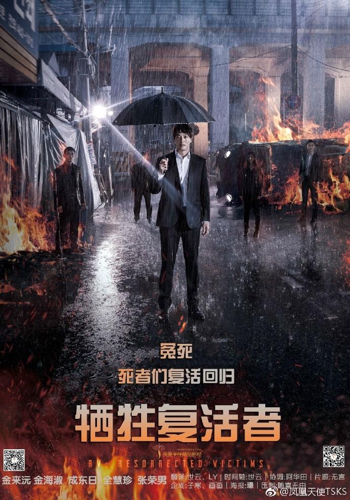 韩国电影《牺牲复活者》1080P韩语中字下载
