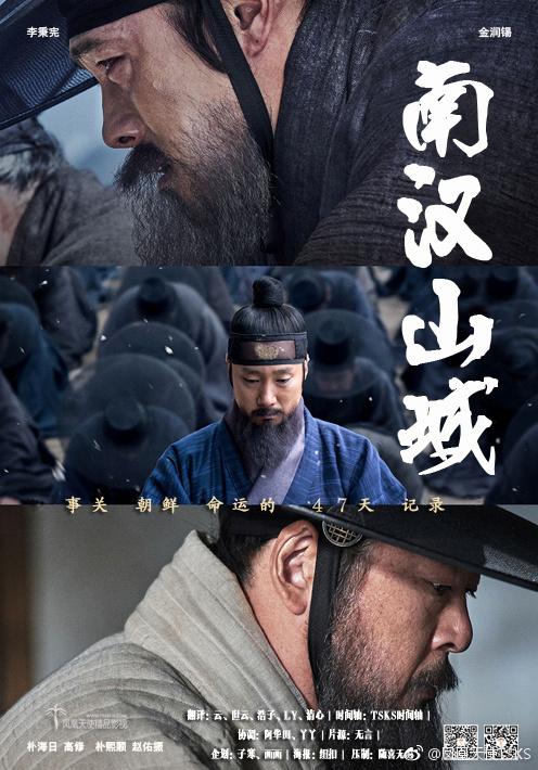 韓國電影《南漢山城》1080P韓語中字下載