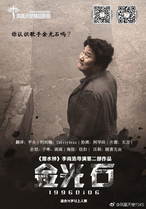 紀錄片電影《金光石》720P韓語中字下載