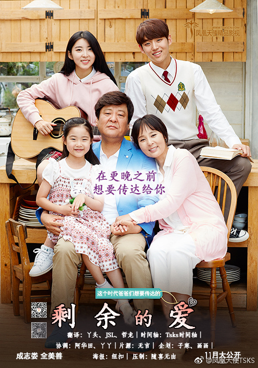 韓國電影《剩餘的愛》720P韓語中字下載