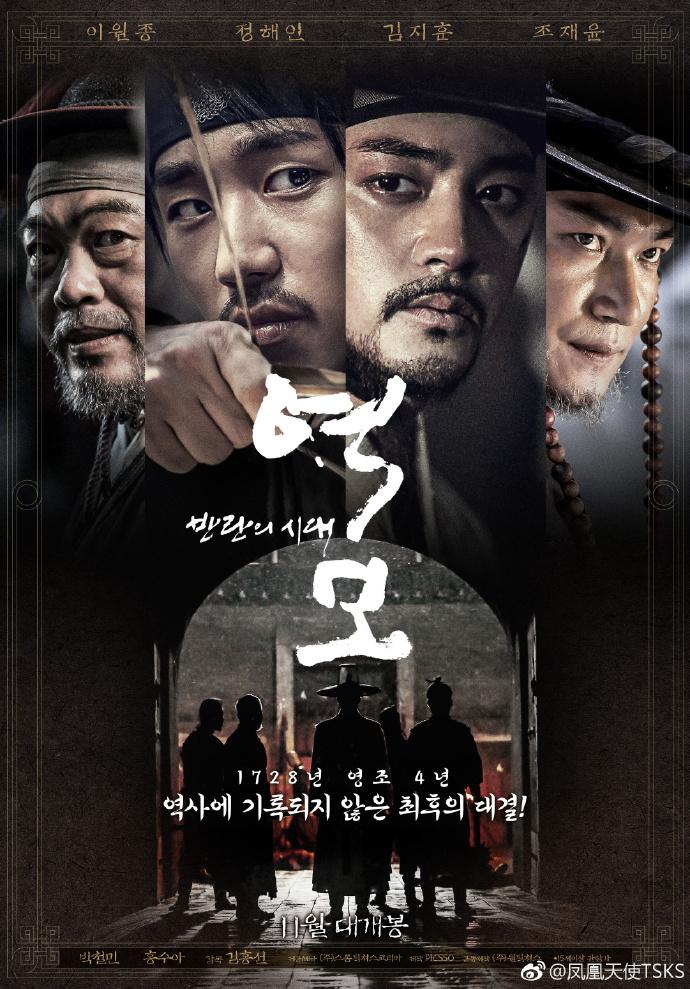 韓國電影《逆謀 - 叛亂的時代》720P韓語中字下載